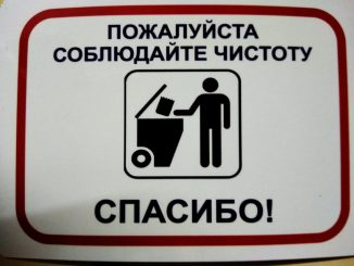 """знак """"соблюдайте чистоту"""""""