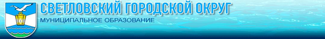Светловский городской округ